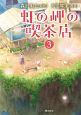 虹の岬の喫茶店 (3)