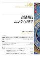 占星術とユング心理学 ユング心理学研究10