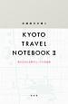 京都旅行手帳 (2)