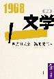 1968 文学 (2)