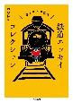 鉄道エッセイコレクション 「読み鉄」への招待