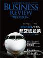 一橋ビジネスレビュー 65-4 2018SPR. 次世代産業としての航空機産業