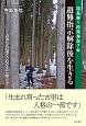 福島第1原発事故7年 避難指示解除後を生きる 古里なお遠く、心いまだ癒えず