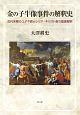 金の子牛像事件の解釈史 古代末期のユダヤ教とシリア・キリスト教の聖書解釈