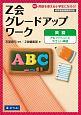 Z会グレードアップワーク 英語 アルファベットとやさしい単語 Hi!英語を使える小学生になろう!