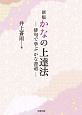 かなの上達法<新版> 俳句で学ぶかな書道