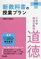 小学校 特別の教科 道徳 新教科書の授業プラン 『道徳教育』PLUS