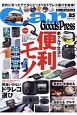 Car Goods Press (85)