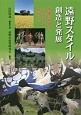 遠野スタイル 創造と発展 永遠の日本のふるさとを目指して