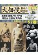 大相撲名力士風雲録 月刊DVDマガジン(27)
