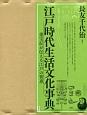 江戸時代生活文化事典 2冊セット 重宝記が伝える江戸の智恵