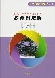 持続可能な未来のための教育制度論 「ESDでひらく未来」シリーズ