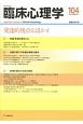 臨床心理学 18-2 発達的視点を活かす (104)