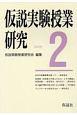 仮説実験授業研究 授業書〈自由電子が見えたなら〉 第3期第2集