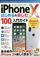 iPhoneX はじめる&楽しむ 100%入門ガイド