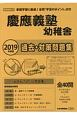 慶應義塾幼稚舎 過去・対策問題集 2019 <首都圏版>5