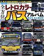 全方位レトロカラーバスアルバム 今、見られる各地の復刻塗装バス22社局51台掲載!