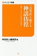 『古事記』を旅する神話彷徨 編纂1300年日本最古の歴史書