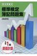 完全段階式 標準検定簿記問題集 全商1級 原価計算 教師用