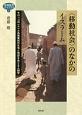 〈移動社会〉のなかのイスラーム モロッコのベルベル系商業民の生活と信仰をめぐる人類