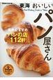 東海 おいしいパン屋さん