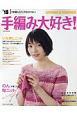 手編み大好き! 2018SPRING&SUMMER