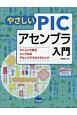 やさしいPICアセンブラ入門 マイコンで学ぶシンプルなアセンブラプログラミング