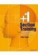 「プラス1セクション」トレーニング カットの力を効率的に高める