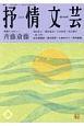 抒情文芸 季刊総合文芸誌(166)