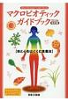 マクロビオティックガイドブック<改訂版> 2016