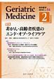 Geriatric Medicine 56-2 特集:非がん・高齢者疾患のエンド・オブ・ライフケア 老年医学