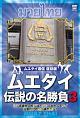 ムエタイ 伝説の名勝負 vol.3