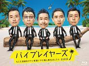 バイプレイヤーズ ~もしも名脇役がテレ東朝ドラで無人島生活したら~ Blu-ray BOX