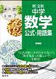 中学数学公式・用語集<新装版>