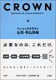 ベーシッククラウン 仏和・和仏辞典