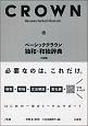ベーシッククラウン 独和・和独辞典<小型版>