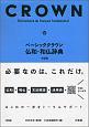 ベーシッククラウン 仏和・和仏辞典<小型版>