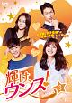 輝け、ウンス! DVD-BOX3