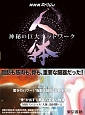 NHKスペシャル 人体 神秘の巨大ネットワーク (2)