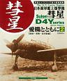 日本海軍艦上爆撃機 彗星 愛機とともに 陸偵・夜戦・空冷型編 (2)