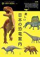楽しい日本の恐竜案内 太陽の地図帖35