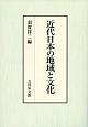 近代日本の地域と文化