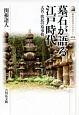 墓石が語る江戸時代 大名・庶民の墓事情