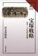 宝塚戦略 読みなおす日本史 小林一三の生活文化論