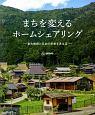 まちを変えるホームシェアリング 東大教授と日本の未来を考える