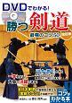 DVDでわかる!勝つ剣道 最強のコツ50<改訂版> コツがわかる本!