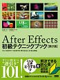 After Effects初級テクニックブック<第2版>