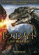 ドラゴンハート ~新章:戦士の誕生~