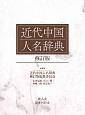近代中国人名辞典<修訂版>