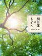 明日葉のしずく 五行歌セレクション11